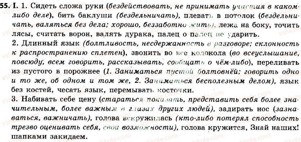6-russkij-yazyk-lv-davidyuk-2014--leksikologiya-frazeologiya-55.jpg
