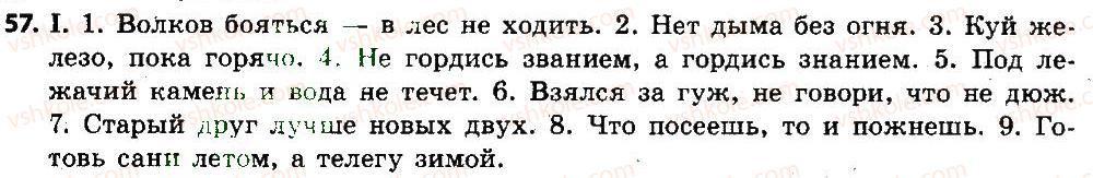 6-russkij-yazyk-lv-davidyuk-2014--leksikologiya-frazeologiya-57.jpg