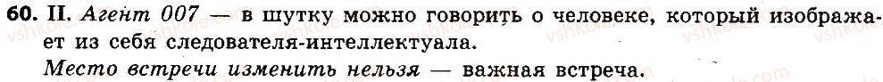 6-russkij-yazyk-lv-davidyuk-2014--leksikologiya-frazeologiya-60.jpg