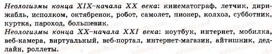 6-russkij-yazyk-lv-davidyuk-2014--leksikologiya-frazeologiya-62-rnd2661.jpg