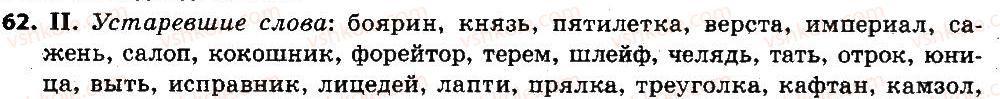 6-russkij-yazyk-lv-davidyuk-2014--leksikologiya-frazeologiya-62.jpg