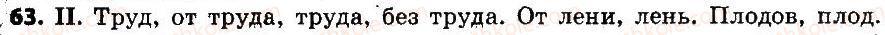 6-russkij-yazyk-lv-davidyuk-2014--leksikologiya-frazeologiya-63.jpg