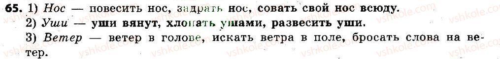 6-russkij-yazyk-lv-davidyuk-2014--leksikologiya-frazeologiya-65.jpg