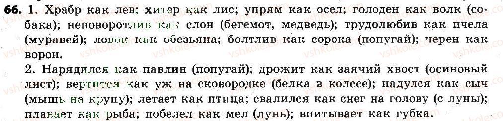 6-russkij-yazyk-lv-davidyuk-2014--leksikologiya-frazeologiya-66.jpg