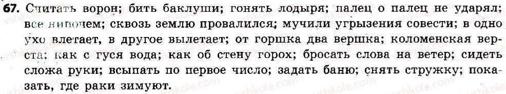 6-russkij-yazyk-lv-davidyuk-2014--leksikologiya-frazeologiya-67.jpg