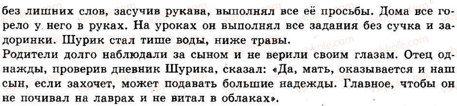 6-russkij-yazyk-lv-davidyuk-2014--leksikologiya-frazeologiya-68-rnd674.jpg