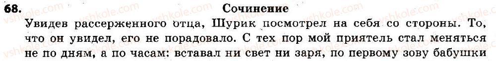 6-russkij-yazyk-lv-davidyuk-2014--leksikologiya-frazeologiya-68.jpg