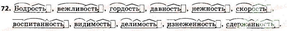 6-russkij-yazyk-lv-davidyuk-2014--leksikologiya-frazeologiya-72.jpg