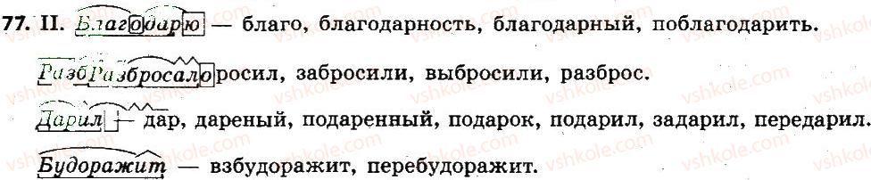 6-russkij-yazyk-lv-davidyuk-2014--leksikologiya-frazeologiya-77.jpg
