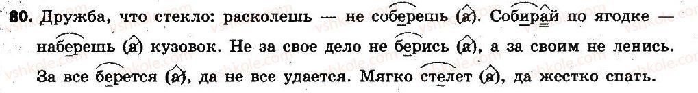 6-russkij-yazyk-lv-davidyuk-2014--leksikologiya-frazeologiya-80.jpg