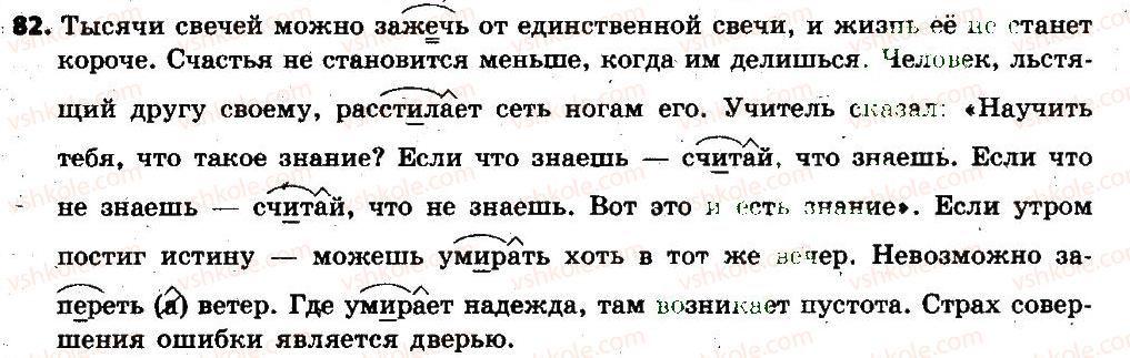 6-russkij-yazyk-lv-davidyuk-2014--leksikologiya-frazeologiya-82.jpg