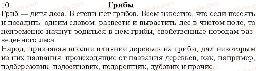 6-russkij-yazyk-nf-balandina-kv-degtyareva-sa-lebedenko--grammatika-morfologiya-orfografiya-podvodim-itogi-10-rnd9474.jpg
