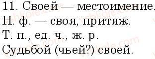 6-russkij-yazyk-nf-balandina-kv-degtyareva-sa-lebedenko--grammatika-morfologiya-orfografiya-podvodim-itogi-11-rnd3694.jpg