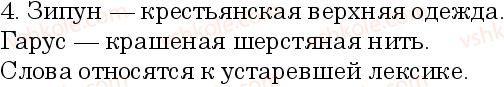 6-russkij-yazyk-nf-balandina-kv-degtyareva-sa-lebedenko--grammatika-morfologiya-orfografiya-podvodim-itogi-4-rnd4110.jpg