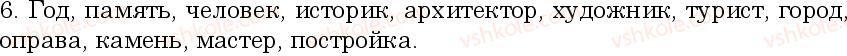 6-russkij-yazyk-nf-balandina-kv-degtyareva-sa-lebedenko--grammatika-morfologiya-orfografiya-podvodim-itogi-6.jpg
