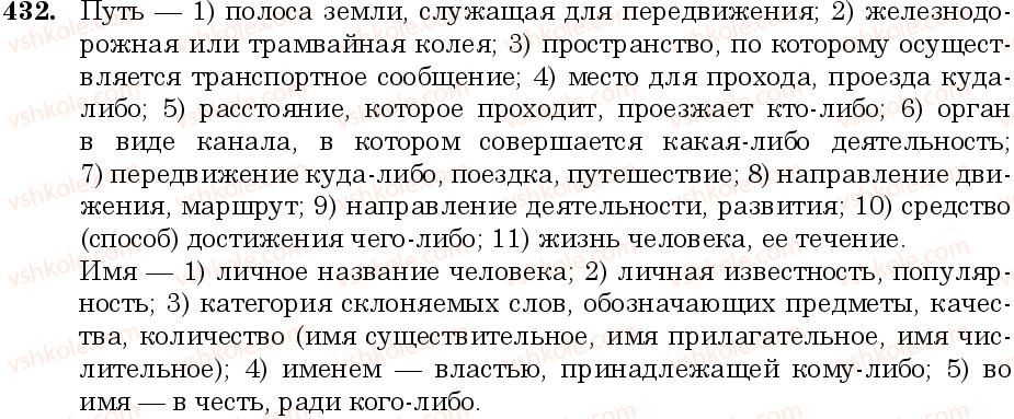 6-russkij-yazyk-nf-balandina-kv-degtyareva-sa-lebedenko--grammatika-morfologiya-orfografiya-zanyatie-38-raznosklonyaemye-suschestvitelnye-432.jpg