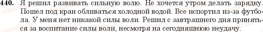 6-russkij-yazyk-nf-balandina-kv-degtyareva-sa-lebedenko--grammatika-morfologiya-orfografiya-zanyatie-38-raznosklonyaemye-suschestvitelnye-440.jpg