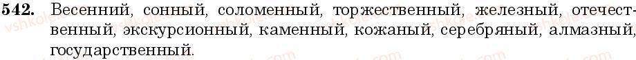 6-russkij-yazyk-nf-balandina-kv-degtyareva-sa-lebedenko--grammatika-morfologiya-orfografiya-zanyatie-46-47-pravopisanie-n-nn-v-imenah-prilagatelnyh-ne-s-prilagatelnymi-542.jpg