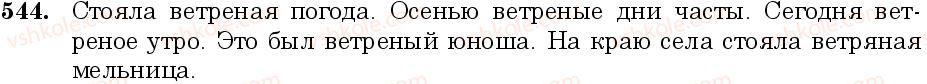 6-russkij-yazyk-nf-balandina-kv-degtyareva-sa-lebedenko--grammatika-morfologiya-orfografiya-zanyatie-46-47-pravopisanie-n-nn-v-imenah-prilagatelnyh-ne-s-prilagatelnymi-544.jpg