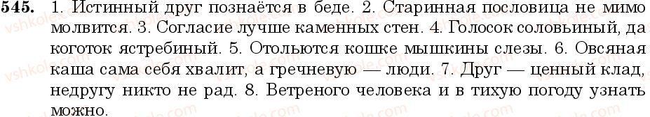 6-russkij-yazyk-nf-balandina-kv-degtyareva-sa-lebedenko--grammatika-morfologiya-orfografiya-zanyatie-46-47-pravopisanie-n-nn-v-imenah-prilagatelnyh-ne-s-prilagatelnymi-545.jpg