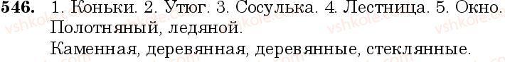 6-russkij-yazyk-nf-balandina-kv-degtyareva-sa-lebedenko--grammatika-morfologiya-orfografiya-zanyatie-46-47-pravopisanie-n-nn-v-imenah-prilagatelnyh-ne-s-prilagatelnymi-546.jpg
