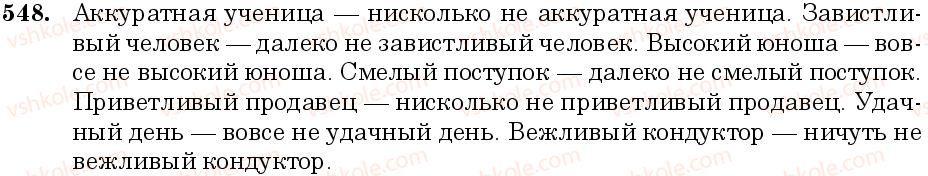 6-russkij-yazyk-nf-balandina-kv-degtyareva-sa-lebedenko--grammatika-morfologiya-orfografiya-zanyatie-46-47-pravopisanie-n-nn-v-imenah-prilagatelnyh-ne-s-prilagatelnymi-548.jpg