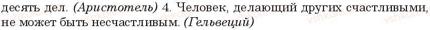 6-russkij-yazyk-nf-balandina-kv-degtyareva-sa-lebedenko--grammatika-morfologiya-orfografiya-zanyatie-46-47-pravopisanie-n-nn-v-imenah-prilagatelnyh-ne-s-prilagatelnymi-549-rnd2665.jpg