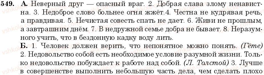 6-russkij-yazyk-nf-balandina-kv-degtyareva-sa-lebedenko--grammatika-morfologiya-orfografiya-zanyatie-46-47-pravopisanie-n-nn-v-imenah-prilagatelnyh-ne-s-prilagatelnymi-549.jpg