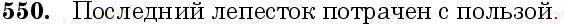 6-russkij-yazyk-nf-balandina-kv-degtyareva-sa-lebedenko--grammatika-morfologiya-orfografiya-zanyatie-46-47-pravopisanie-n-nn-v-imenah-prilagatelnyh-ne-s-prilagatelnymi-550.jpg