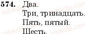 6-russkij-yazyk-nf-balandina-kv-degtyareva-sa-lebedenko--grammatika-morfologiya-orfografiya-zanyatie-49-50-imya-chislitelnoe-kak-chast-rechi-574.jpg