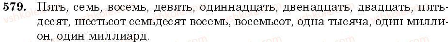 6-russkij-yazyk-nf-balandina-kv-degtyareva-sa-lebedenko--grammatika-morfologiya-orfografiya-zanyatie-49-50-imya-chislitelnoe-kak-chast-rechi-579.jpg