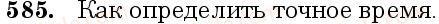 6-russkij-yazyk-nf-balandina-kv-degtyareva-sa-lebedenko--grammatika-morfologiya-orfografiya-zanyatie-49-50-imya-chislitelnoe-kak-chast-rechi-585.jpg