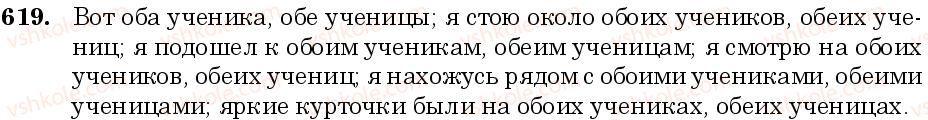 6-russkij-yazyk-nf-balandina-kv-degtyareva-sa-lebedenko--grammatika-morfologiya-orfografiya-zanyatie-53-54-sobiratelnye-i-drobnye-chislitelnye-619.jpg