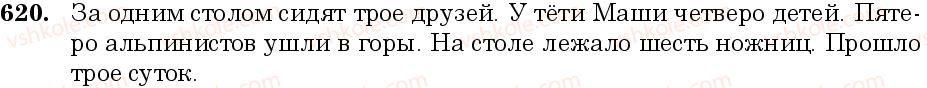6-russkij-yazyk-nf-balandina-kv-degtyareva-sa-lebedenko--grammatika-morfologiya-orfografiya-zanyatie-53-54-sobiratelnye-i-drobnye-chislitelnye-620.jpg