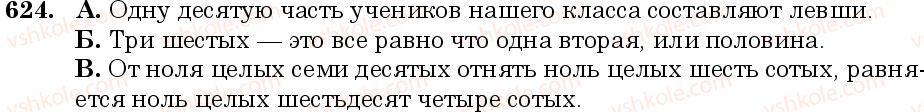 6-russkij-yazyk-nf-balandina-kv-degtyareva-sa-lebedenko--grammatika-morfologiya-orfografiya-zanyatie-53-54-sobiratelnye-i-drobnye-chislitelnye-624.jpg
