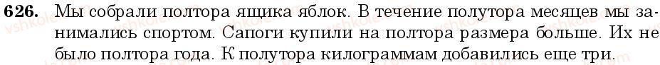 6-russkij-yazyk-nf-balandina-kv-degtyareva-sa-lebedenko--grammatika-morfologiya-orfografiya-zanyatie-53-54-sobiratelnye-i-drobnye-chislitelnye-626.jpg
