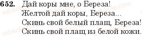 6-russkij-yazyk-nf-balandina-kv-degtyareva-sa-lebedenko--grammatika-morfologiya-orfografiya-zanyatie-56-prityazhatelnye-mestoimeniya-opredelitelnye-mestoimeniya-652.jpg