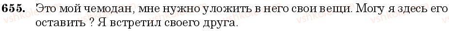 6-russkij-yazyk-nf-balandina-kv-degtyareva-sa-lebedenko--grammatika-morfologiya-orfografiya-zanyatie-56-prityazhatelnye-mestoimeniya-opredelitelnye-mestoimeniya-655.jpg