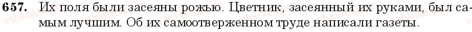 6-russkij-yazyk-nf-balandina-kv-degtyareva-sa-lebedenko--grammatika-morfologiya-orfografiya-zanyatie-56-prityazhatelnye-mestoimeniya-opredelitelnye-mestoimeniya-657.jpg