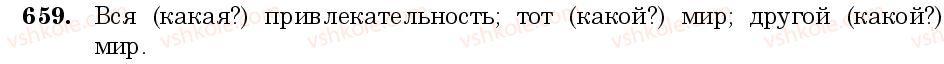 6-russkij-yazyk-nf-balandina-kv-degtyareva-sa-lebedenko--grammatika-morfologiya-orfografiya-zanyatie-56-prityazhatelnye-mestoimeniya-opredelitelnye-mestoimeniya-659.jpg