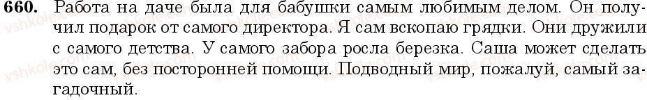 6-russkij-yazyk-nf-balandina-kv-degtyareva-sa-lebedenko--grammatika-morfologiya-orfografiya-zanyatie-56-prityazhatelnye-mestoimeniya-opredelitelnye-mestoimeniya-660.jpg