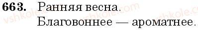 6-russkij-yazyk-nf-balandina-kv-degtyareva-sa-lebedenko--grammatika-morfologiya-orfografiya-zanyatie-56-prityazhatelnye-mestoimeniya-opredelitelnye-mestoimeniya-663.jpg