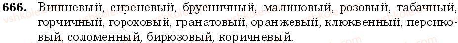 6-russkij-yazyk-nf-balandina-kv-degtyareva-sa-lebedenko--grammatika-morfologiya-orfografiya-zanyatie-56-prityazhatelnye-mestoimeniya-opredelitelnye-mestoimeniya-666.jpg