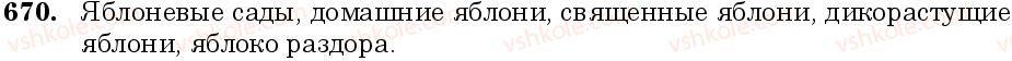 6-russkij-yazyk-nf-balandina-kv-degtyareva-sa-lebedenko--grammatika-morfologiya-orfografiya-zanyatie-57-voprositelnye-mestoimeniya-670.jpg