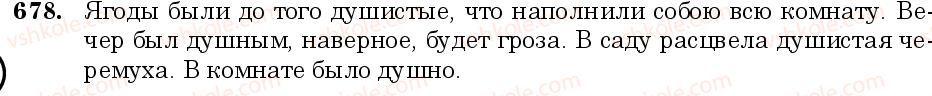 6-russkij-yazyk-nf-balandina-kv-degtyareva-sa-lebedenko--grammatika-morfologiya-orfografiya-zanyatie-57-voprositelnye-mestoimeniya-678.jpg