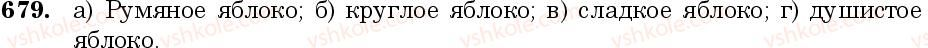6-russkij-yazyk-nf-balandina-kv-degtyareva-sa-lebedenko--grammatika-morfologiya-orfografiya-zanyatie-57-voprositelnye-mestoimeniya-679.jpg