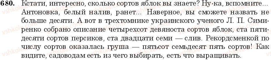 6-russkij-yazyk-nf-balandina-kv-degtyareva-sa-lebedenko--grammatika-morfologiya-orfografiya-zanyatie-57-voprositelnye-mestoimeniya-680.jpg