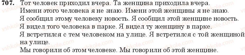 6-russkij-yazyk-nf-balandina-kv-degtyareva-sa-lebedenko--grammatika-morfologiya-orfografiya-zanyatie-60-ukazatelnye-mestoimeniya-707.jpg