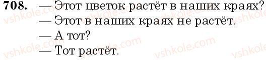 6-russkij-yazyk-nf-balandina-kv-degtyareva-sa-lebedenko--grammatika-morfologiya-orfografiya-zanyatie-60-ukazatelnye-mestoimeniya-708.jpg