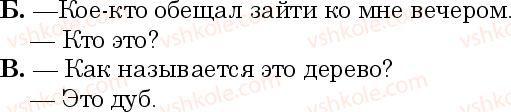 6-russkij-yazyk-nf-balandina-kv-degtyareva-sa-lebedenko--grammatika-morfologiya-orfografiya-zanyatie-60-ukazatelnye-mestoimeniya-709-rnd7697.jpg